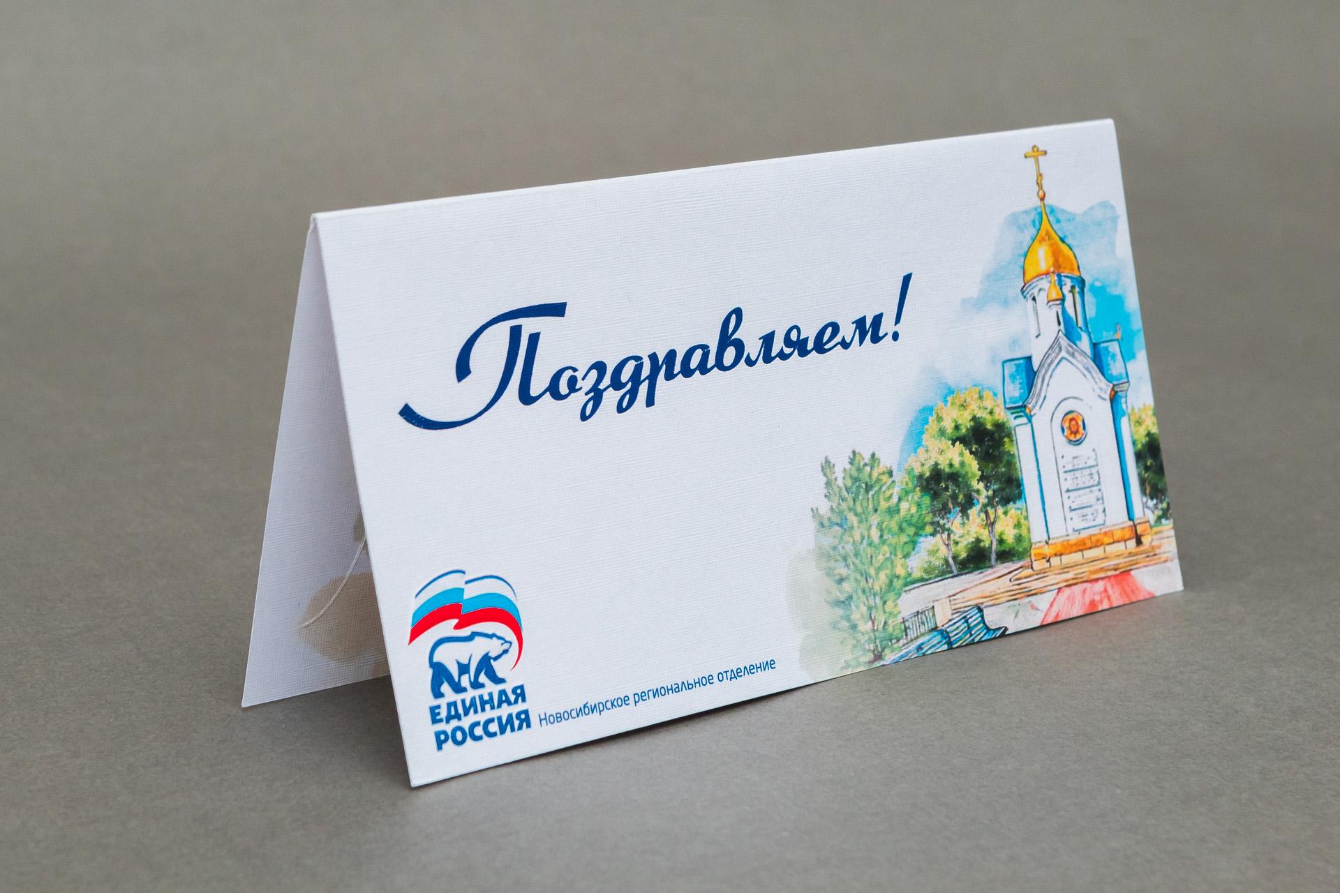 Напечатать открытки в краснодаре, как приклеить